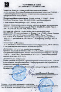 Dekl_Belarus_Prana