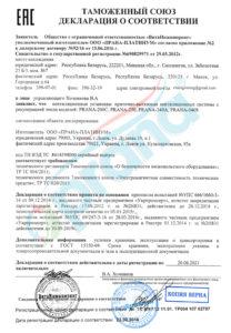Deklaracia_Vita_prana