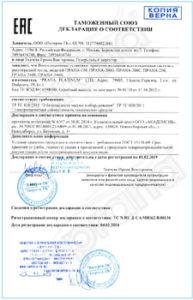 sertyfikat_rus_min-01